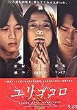 映画チラシ「ユリゴコロ」松坂桃李 吉高由里子 松山ケンイチ