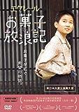 エクレール・お菓子放浪記[DVD]
