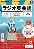 NHKラジオ ラジオ英会話 2016年 11月号 [雑誌] (NHKテキスト)