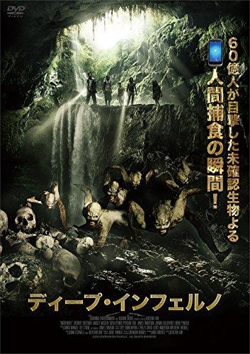 ディープ・インフェルノ [DVD]