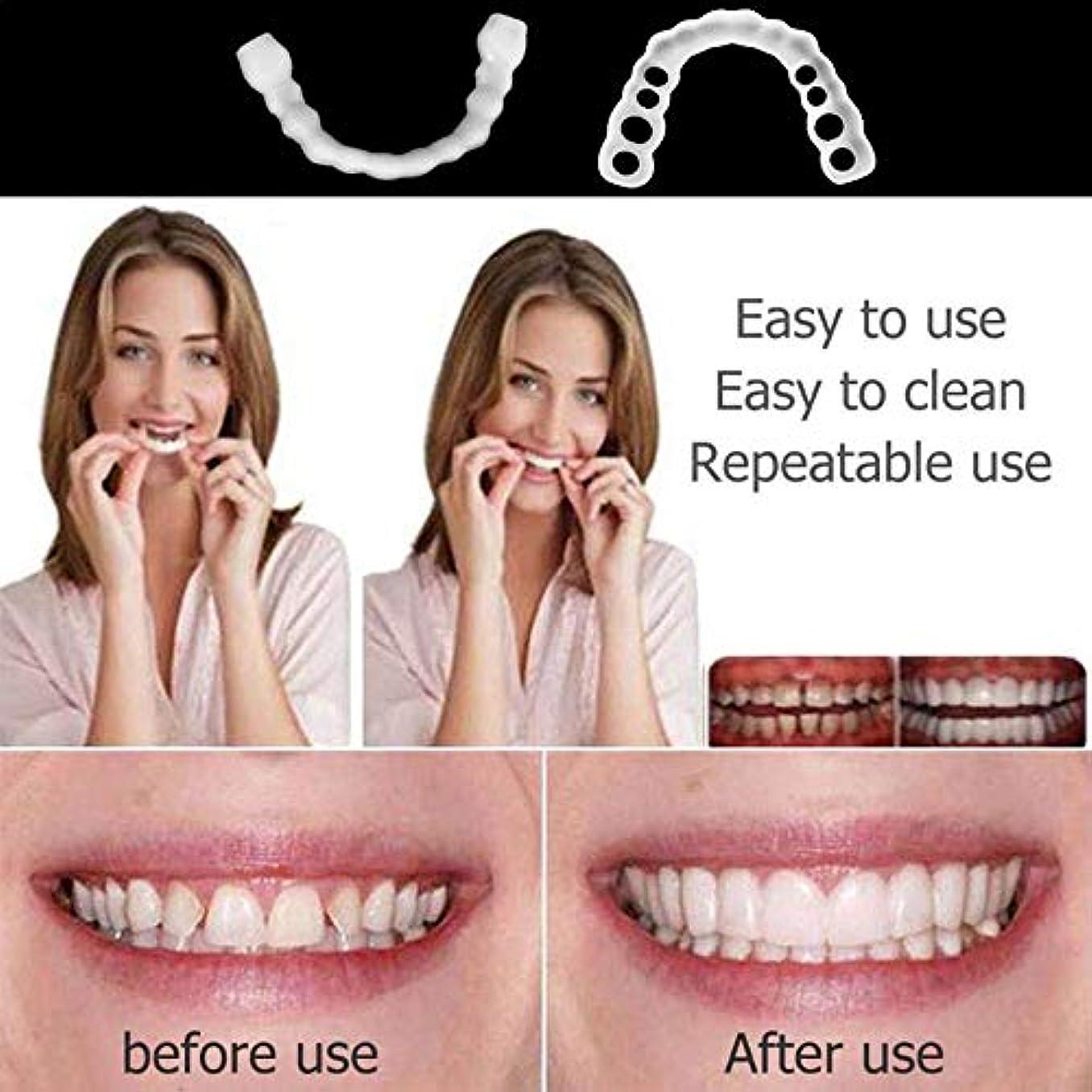 うれしい選択制限する5ピースシリコンアッパー偽の歯偽歯カバーホワイトニング義歯口腔ケア歯ホワイトニング2019歯科口腔ケア