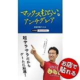 マックスむらいのアンチグレアフィルム (iPhone 6s Plus/6 Plus) - Best Reviews Guide