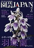 園芸Japan 2017年 07 月号 [雑誌] 画像