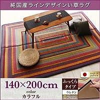 純国産ラインデザインい草ラグ ludima ルディマ ふっくら 12mm 140×200cm カラフ