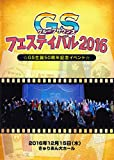 GSフェスティバル2016〜GS生誕50周年記念イベント〜