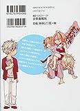 僕らはみんな河合荘 3 (ヤングキングコミックス)
