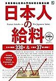 エイ出版社 '日本人の給料'