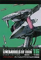 鉄のラインバレル 完全版 ディフォルメプラモデル「ラインバレル」付特装版 第16巻