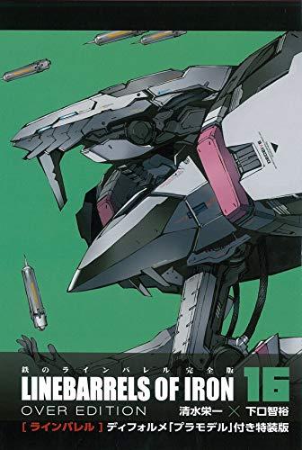 鉄のラインバレル 完全版 16巻 ディフォルメ「プラモデル」付特装版