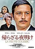 帰らざる夜明け[DVD]