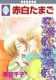 赤白たまご(8) (冬水社・いち*ラキコミックス) (いち・ラキ・コミックス)