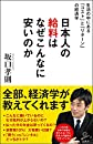 日本人の給料はなぜこんなに安いのか ~生活の中にある「コスト」と「リターン」の経済学~ (SB新書)