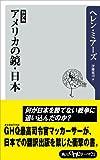 抄訳版 アメリカの鏡・日本 (角川oneテーマ21)