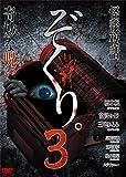 ぞくり。3 怪談夜話~奇妙な呪い~ [DVD]