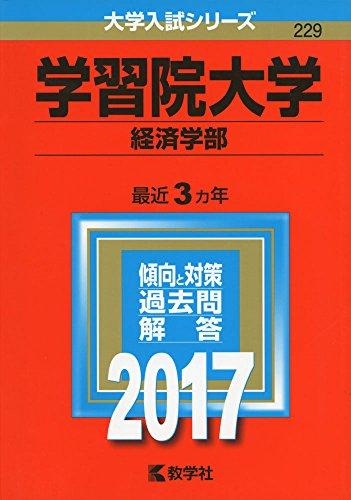 学習院大学(経済学部) (2017年版大学入試シリーズ)