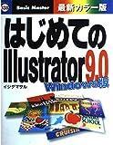はじめてのILLUSTRATOR 9.0 WIN (はじめての…シリーズ)