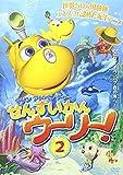 マリンアドベンチャー せんすいかんウーリー!2[DVD]