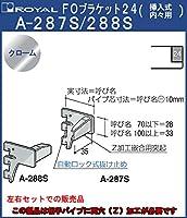 Sバー パイプ FOブラケット24 【 ロイヤル 】クロームめっき A-287S/288S [サイズ:300mm] [挿入式内々用] ≪左右1組での販売品≫