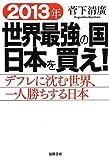 2013年 世界最強の国日本を買え!    ~デフレに沈む世界、一人勝ちする日本~