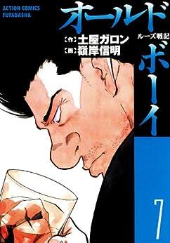 [土屋ガロン, 嶺岸信明]のオールドボーイ : 7 (アクションコミックス)