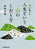 禅が教える 人生という山のくだり方 (中経の文庫) 画像