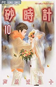 砂時計(10) (フラワーコミックス)