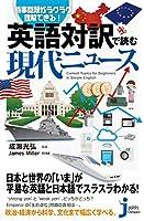 英語対訳で読む 現代ニュース (じっぴコンパクト新書)