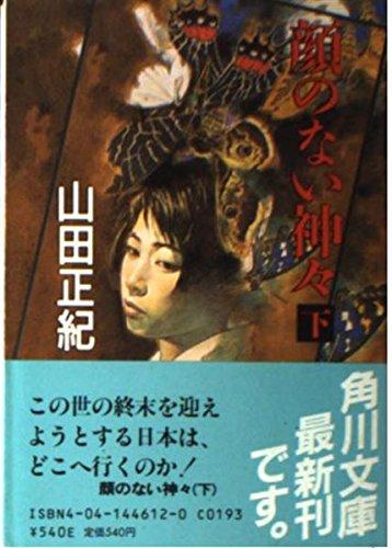 顔のない神々〈下〉 (角川文庫)の詳細を見る