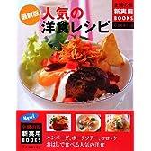 最新版 人気の洋食レシピ (主婦の友新実用BOOKS)