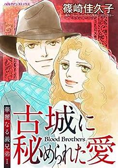 [篠崎 佳久子, ルーシー/アン・ゴードン/カリスター]の古城に秘められた愛:プレイボーイが愛した女性には哀しい過去が…。 華麗なる義兄弟 (ハーレクインコミックス)