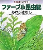 ファーブル昆虫記 あわふきむし (科学絵本ライブラリー)