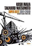 バンド・スコア 稲葉浩志・松本孝弘 / スーパー・ベスト 2011-2019