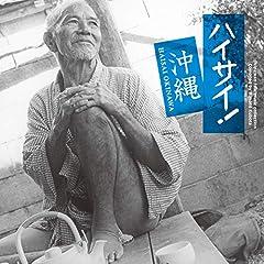 ハイサイ! 沖縄