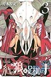 紅の狼と足枷の羊(3) (ライバルKC)
