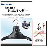新年会や二次会の景品にも! Panasonic パナソニック 脱臭ハンガー MS-DH100 景品パネル + 引換券入り目録