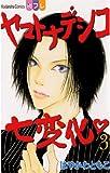 ヤマトナデシコ七変化 完全版(3) (別冊フレンドコミックス)