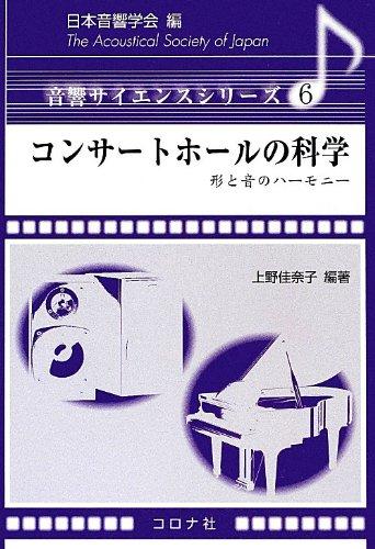 コンサートホールの科学 - 形と音のハーモニー - (音響サイエンスシリーズ 6)の詳細を見る