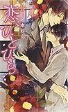 恋、ひとひら (リンクスロマンス)