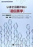 いまさら聞けない「遺伝医学」 (遺伝子医学MOOK別冊)