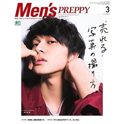 Men's PREPPY (メンズ プレッピー)2018年 3月号 (特集:売れる写真の撮り方 表紙&インタビュー:北村匠海 )