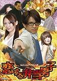 TWILIGHT FILE VIII 恋する弁当男子[DVD]