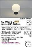 コイズミ照明 門柱灯(白熱球60W相当)黒色塗装 AU40276L