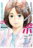 ハイポジ(4) (アクションコミックス)