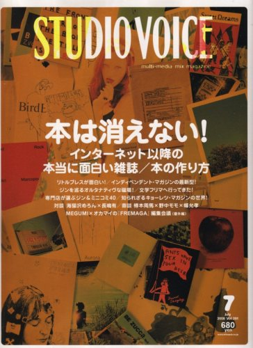 STUDIO VOICE (スタジオ・ボイス) 2008年 07月号 [雑誌]の詳細を見る