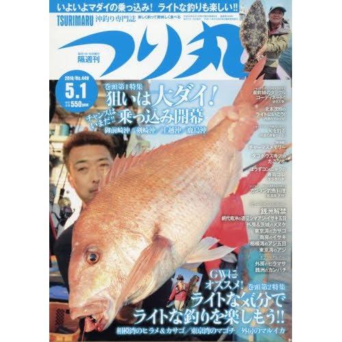 つり丸 2018年 5/1 号 [雑誌]