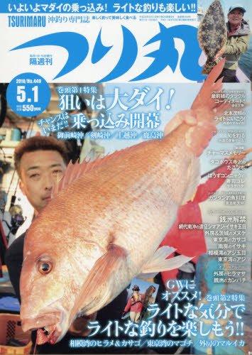 つり丸 2018年 5/1 号 [雑誌]の詳細を見る