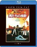 男たちの挽歌 <日本語吹替収録版> [Blu-ray]