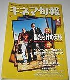 キネマ旬報 No.1221 1997 田口トモロヲ新連載/真木蔵人/香取慎吾/他