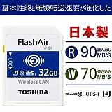 FlashAir 32GB 東芝 TOSHIBA Wi-Fi SDHCカード 日本製 (32GB) [並行輸入品] 画像