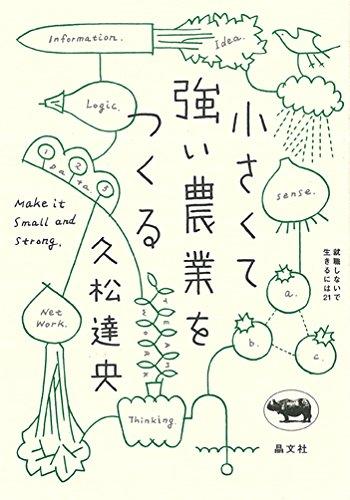 小さくて強い農業をつくる (就職しないで生きるには21) 久松達央